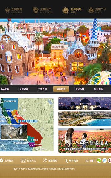 美国会君商旅旅游网站