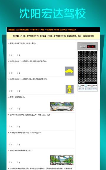 沈阳宏达汽车驾驶技术学校