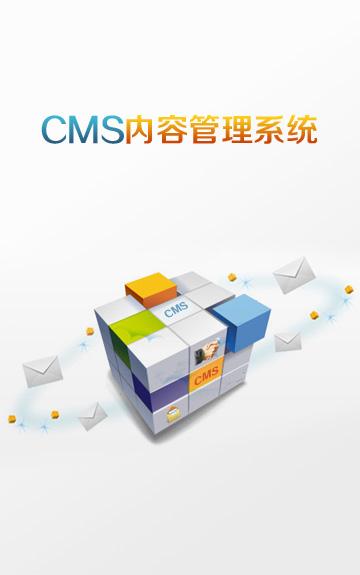 CMS内容管理系统