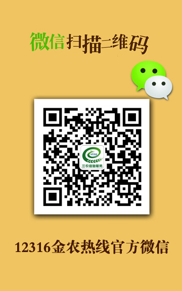 12316金农热线官方微信平台